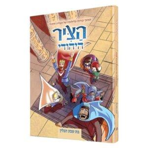 הציר היהודי