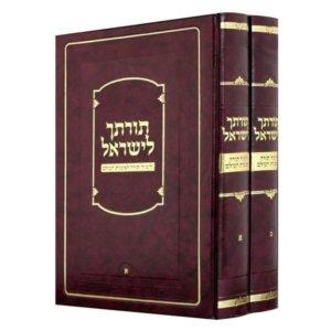 תורתך לישראל