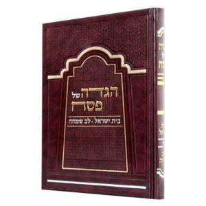 הגדה של פסח בית ישראל לב שמחה