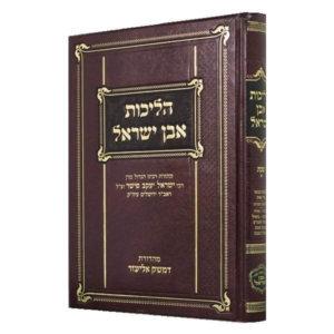 הליכות-אבן-ישראל (Custom)