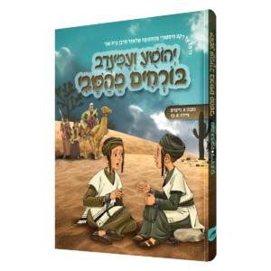 יהושע ועמינדב בורחים מהשבי